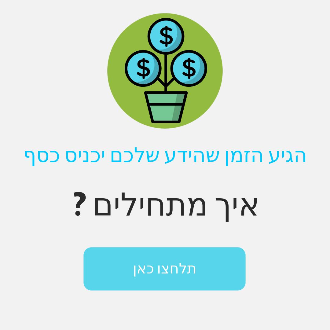 להתחיל לעשות כסף מהעסק שלכם